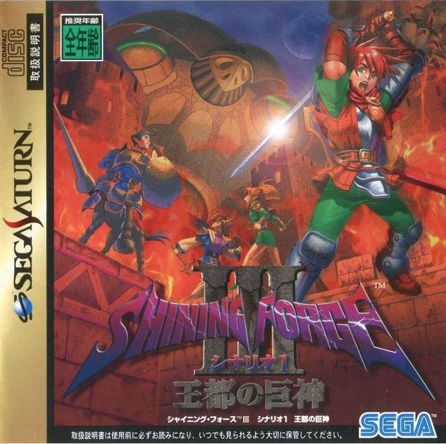 Shining Force 3 ROM